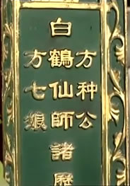 White Crane Immortal Ancestral Tablet