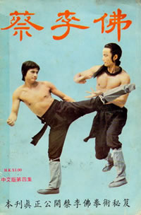 Shaw Brothers Stars and Choy Lay Fut