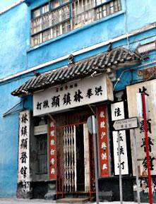 Bluehouse - Lam Chun Hin's School